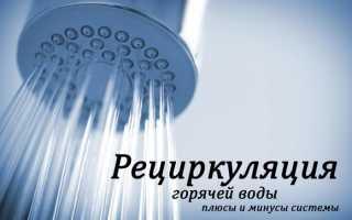 Рециркуляция горячей воды. Как, зачем и для чего?